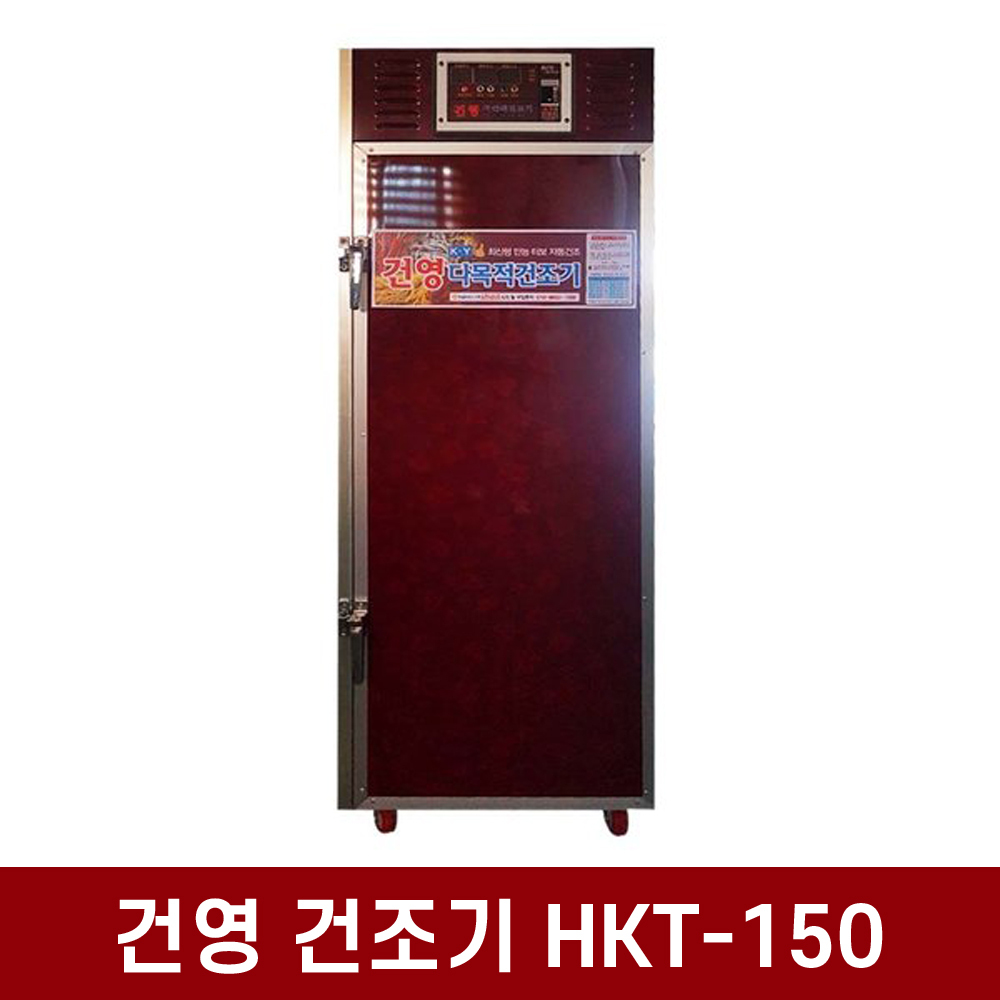 지니유통 과일 야채 고추건조기 다목적건조기 HKT-150, 단일상품