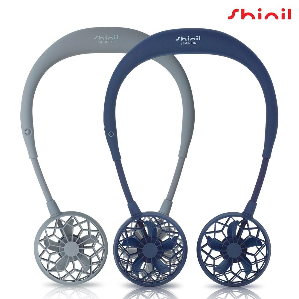 신일 넥밴드 휴대용선풍기 목걸이 핸즈프리 SIF-UNF3, 그레이, SIF-UNF3G