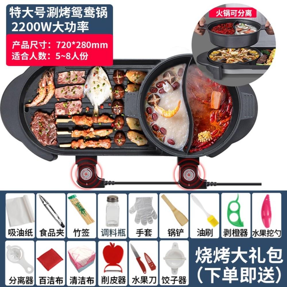가정용 다기능 전기 그릴 샤브샤브 고기 월남쌈 훠궈 삼겹살, 특대 탈착식-독립 온도 조절(5-8인용)