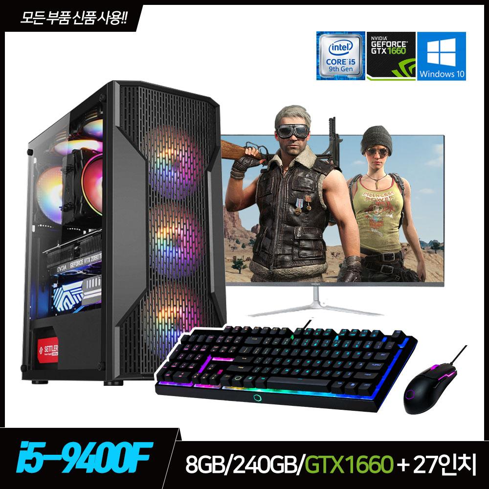 베스트컴 조립 게이밍 컴퓨터 본체+27인치 LED 모니터 풀세트 롤 배틀그라운드 옵치 피파4 게임용 PC, 05▷i5-9400F/8/240/GTX1660+세트