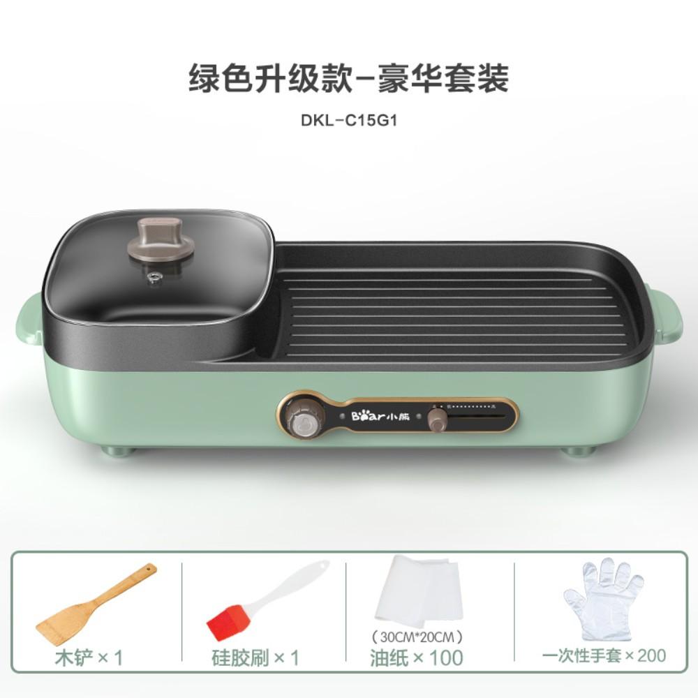 대용량 국 조림 동시 냄비 바베큐 한 냄비 전기 그릴 팬 튀김 샤브샤브 안방그릴 연기안나는전기그릴, 녹색 표준-C