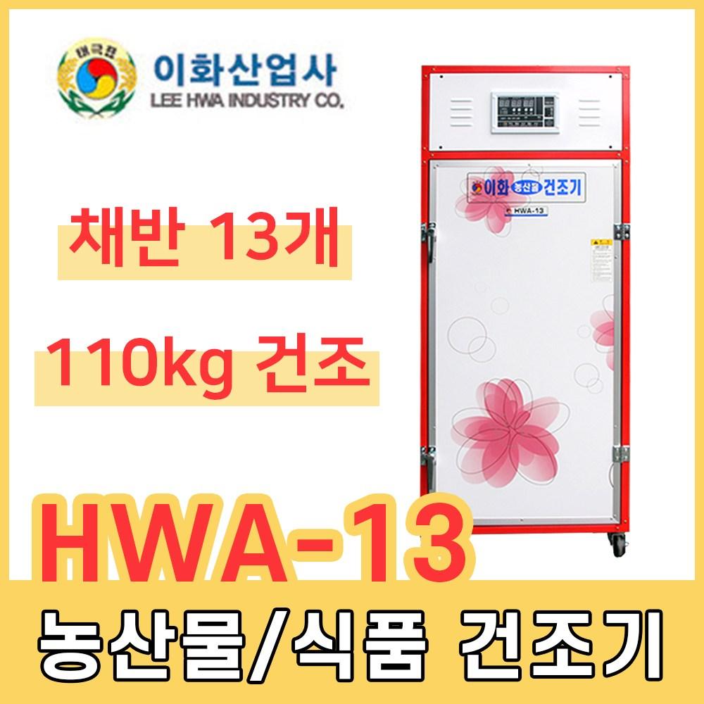 고추 과일 야채 농산물 건조기 이화산업사 HWA-13, 단일상품