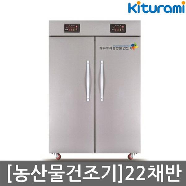 귀뚜라미 고추건조기 KED-132A 22채반 농산물건조기, 단품